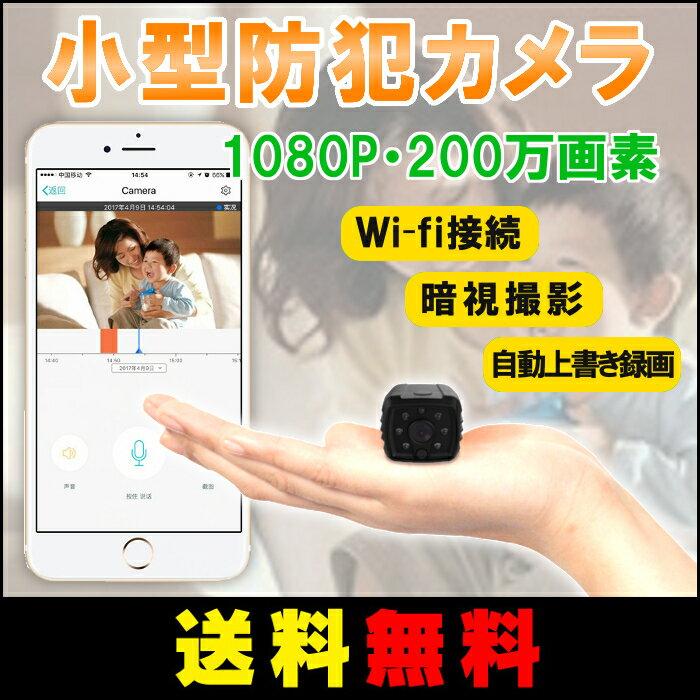 【送料無料】小型防犯カメラ 1080P 200万画素 ドライブレコーダー ネットワークカメラ ベビーカメラ ペットカメラ 防犯カメラ Wifi ベビーモニター 赤外線カメラ暗視撮影 ワイヤレス監視 音声聞こえる 証拠録画 監視 留守番 日本語説明書