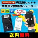 【送料無料】 Galaxy S5用 大容量交換電池パッテリー+充電器セット PSE取得