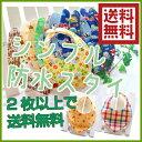 スタイ よだれかけ 女の子 男の子 ギフト 出産祝い 日本製 2枚以上で送料無料コットン×薄手パイル防水のよだれかけ★…