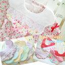 スタイ よだれかけ 女の子 男の子 ギフト 出産祝い 日本製 切り返しエレガント 清楚 セット優しい色合いのお花のスタ…