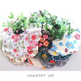 スタイ よだれかけ 女の子 男の子 ギフト おしゃれ 出産祝い 日本製 3点以上でメール便送料無料可愛いスタイをまとめて送料無料でお届けできますお花の形のよだれかけ【大人スタイ 2】
