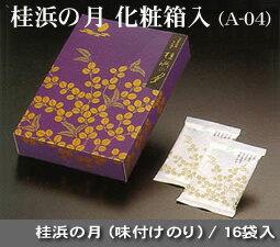 「桂浜の月」化粧箱入(A-04)