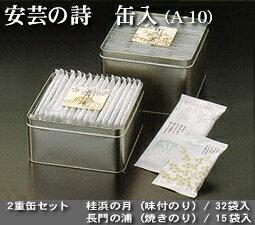 「安芸の詩」2重缶セット(A-10)