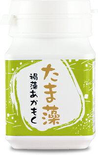 九州アカモク含む海藻100%の海藻サプリ・褐藻あかもく たま藻【アカモク】【ギバサ】【天然】【サプリメント】【フコキサンチン】【フコイダン】【粉末】