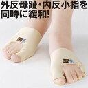 【日本製】外反母趾・内反小指サポーター 【外反母指 外反拇指 外反拇趾 カサハラ 笠原 薄手 目立たない 内反小趾 親…