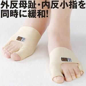 【日本製】外反母趾・内反小指サポーター 【外反母指 外反拇指 外反拇趾 カサハラ 笠原 薄手 目立たない 内反小趾 親指 小指 痛い いたい イタイ 薄い 靴 履ける ベージュ 肌色 抗菌 洗える