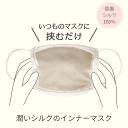 【楽天ランキング1位】潤いシルクのインナーマスク 1枚入【保湿 絹 肌荒れ対策 乾燥 洗える 洗濯 くり返し キナリ ベ…