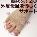 【日本製】綿混サラリ洗える外反母趾パッド(1枚入り) 【外反母指 外反拇指 外反拇趾 クッション 蒸れない サポーター …