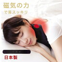 【送料無料】【日本製】磁気ネックケアー首用こりとるん【磁石 磁器 コリ 血行 肩 疲れ 冷え ネックウォーマー サポー…