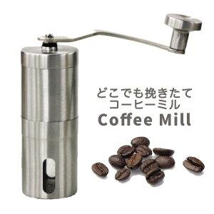 コーヒーミル 【手動 洗える アウトドア 手挽き 細挽き 粗挽き coffee ドリップ コーヒー豆 バーベキュー 携帯 プレゼント ギフト 花以外 実用的 挽きたて 簡単 手軽 本格的 コーヒー好き 誕生