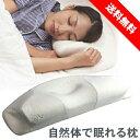 【送料無料】自然体で眠れる枕 【まくら 快眠 低反発 ウレタン 寝返り 仰向け 横向き 安眠 マクラ カバー付き 肩こり …