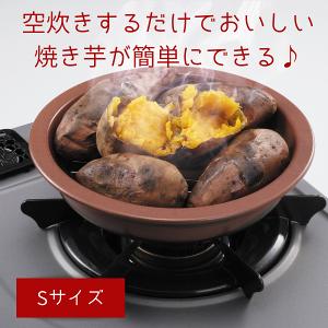 【日本製】トーセラム ニューポテトロ2-S 【やきいも 焼き芋 焼きいも 焼芋 焼いも イモ さつまいも サツマイモ 空炊き 蒸し器 焼き芋器 家庭用 焼き芋鍋 焼き芋メーカー 温野菜 蒸し野菜 ダ