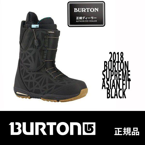 激安!2018 BURTON 17-18 バートン スノーボード ブーツ SUPREME シュプリーム アジアンフィット BLACK 送料無料 国内正規品