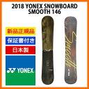 17-18 YONEX 2018 ヨネックス スノーボード 新作 SMOOTH スムース SM17 146 送料無料 正規品