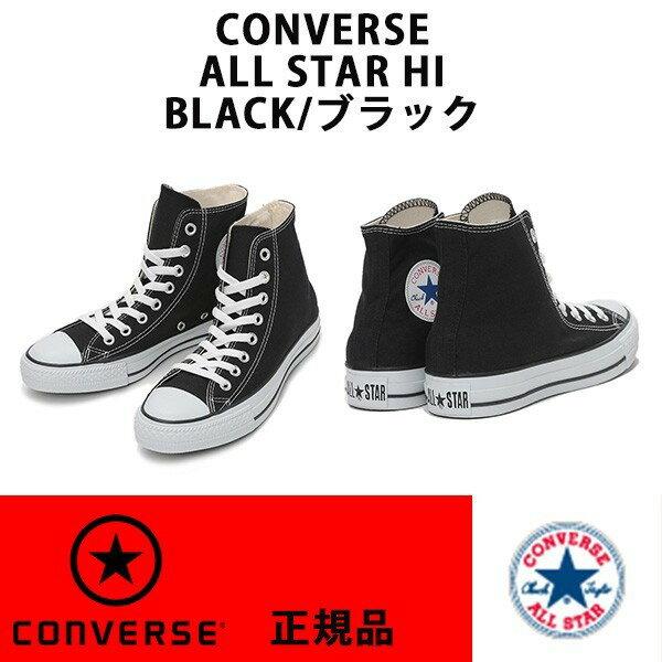 CONVERSE コンバース ALL STAR HI オールスター ハイ ブラック/BLACK レディースサイズ 正規品 M9160