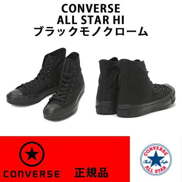 CONVERSE コンバース ALL STAR HI オールスター ハイ ブラックモノクローム レディースサイズ 正規品 M3310