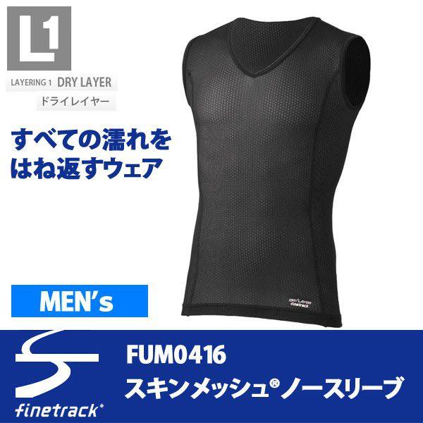 ファイントラック finetrack 機能アンダーウェア スキンメッシュノースリーブ メンズ FUM0416-BK