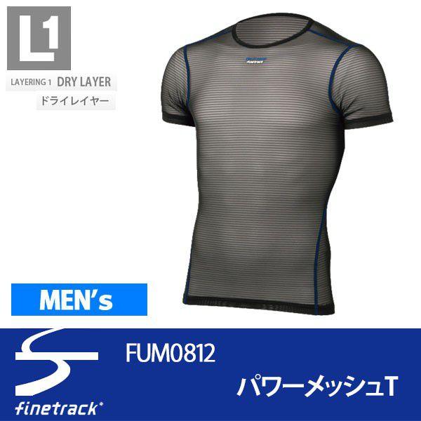 ファイントラック finetrack 機能アンダーウェア フラッドラッシュパワーメッシュ T メンズ FUM0812-BK