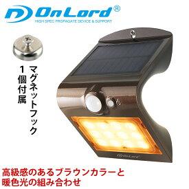 ソーラーライト 屋外 人感 センサーライト 暖色 電球色 LED OL-305D ブラウン 送料無料 (沖縄除く) キャッシュレス還元