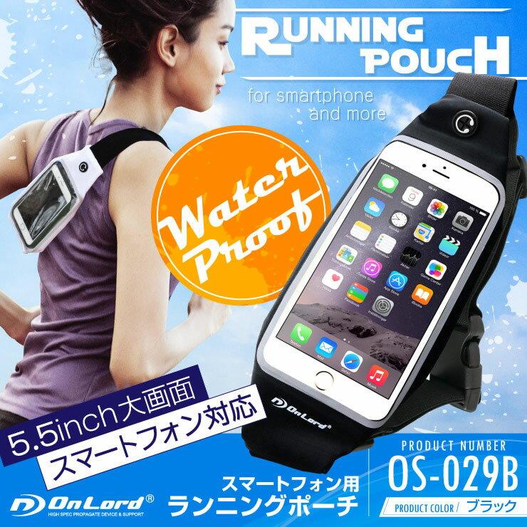 スマホ 防水ケース (OS-029B) ブラック 5.5インチ 防水ポーチ iPhone7 iPhone7 Plus iPhone6s iPhone6s Plus Xperia xz Galaxy s8 防滴仕様 ランニングポーチ オンロード ウエストポーチ イヤフォン穴 リフレクター付(ゆうパケット対応)