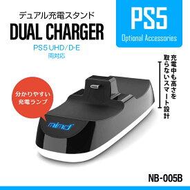 【スーパーセール★全品ポイント2倍】 即日発送 PS5 DualSense コントローラー 充電器 2台同時 通常版 デジタルエディション 両対応 PlayStation5 プレステ5 NB-005B