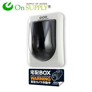 宅配ボックス 案内 ステッカー付 防犯 ダミー 防犯カメラ ダミーカメラ 戸建て マンション 壁面設置 OS-170S オンサプライ(On SUPPLY)