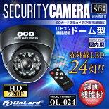 SDカード防犯カメラ録画装置内蔵リモコン付外部電源屋内赤外線暗視カメラドーム型(OL-024)