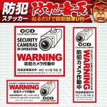 防犯カメラやダミーカメラの効果UPに防犯シールセキュリティステッカー「防犯カメラ作動中」(OS-198)多言語対応(ゆうパケット対応)
