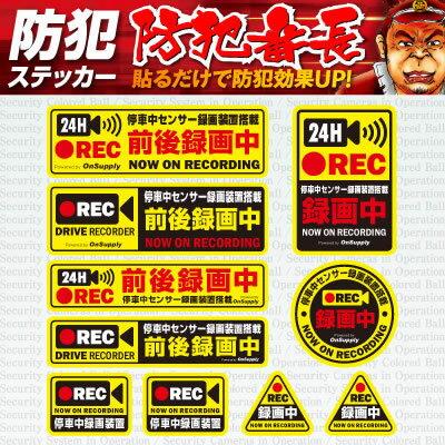 防犯ステッカー 「停車中センサー録画装置搭載」 (OS-401) 防犯カメラやダミーカメラの効果UP 防犯対策 防犯シール セキュリティステッカー (ゆうパケット対応)