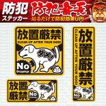 「犬のフン放置厳禁」(OS-404)防犯カメラやダミーカメラの効果UPマナーやモラル向上セキュリティステッカー(ゆうパケット対応)
