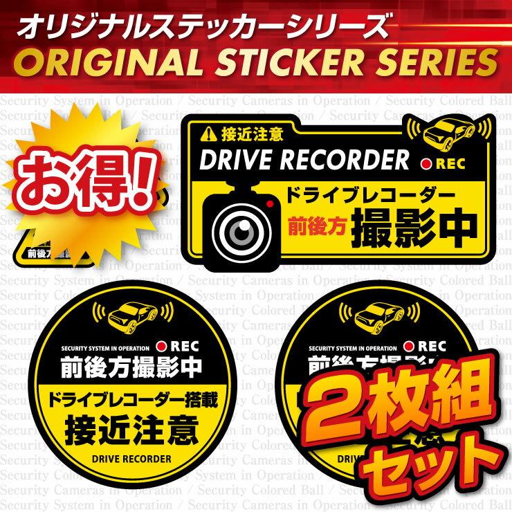 煽り運転抑止 ドライブレコーダー ドラレコ ステッカー 「前後方撮影中 / ドライブレコーダー撮影中」 2枚組セット (OS-409) ダミーカメラ 効果UP 車用シール (ゆうパケット対応)