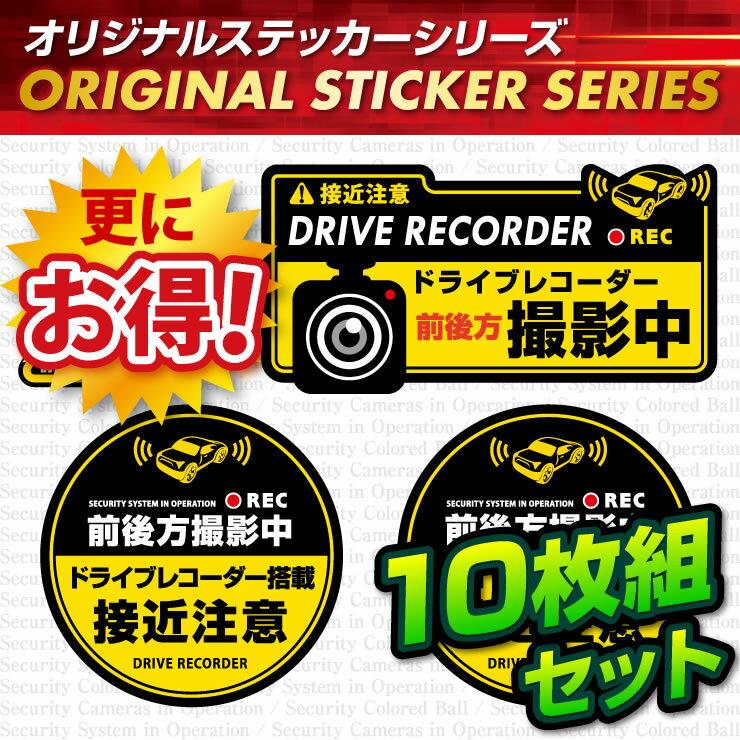 煽り運転抑止 ドライブレコーダー ドラレコ ステッカー 「前後方撮影中 / ドライブレコーダー撮影中」 10枚組セット (OS-409) ダミーカメラ 効果UP 車用シール (ゆうパケット対応)