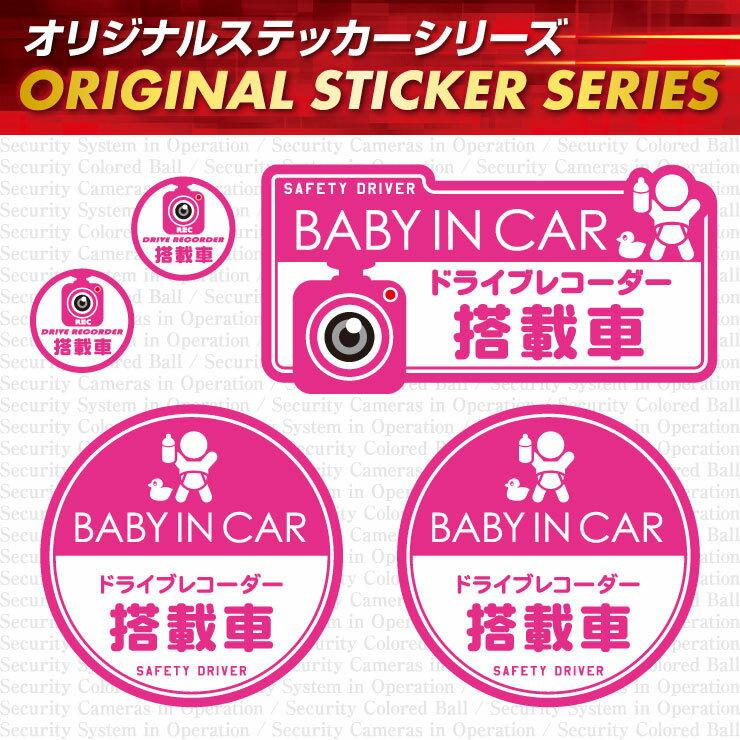 ドライブレコーダー ステッカー ドラレコ ステッカー 「BABY IN CAR / ドライブレコーダー搭載車」 (OS-420) ダミーカメラ 効果UP 1000円ポッキリ (ゆうパケット送料無料)