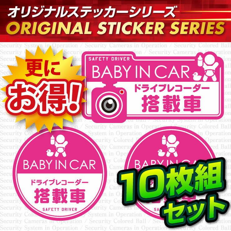 煽り運転抑止 ドライブレコーダー ドラレコ ステッカー 「BABY IN CAR / ドライブレコーダー搭載車」 10枚組セット (OS-420) ダミーカメラ 効果UP 車用シール (ゆうパケット対応)