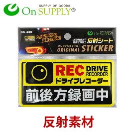 オンサプライ(On SUPPLY) 反射 ステッカー 「ドライブレコーダー 前後方録画中」 ドラレコ 後方 ステッカー OS-432 (ゆうパケット対応) (キャッシュレス 還元)