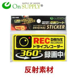 オンサプライ(On SUPPLY) 反射 ステッカー 「ドライブレコーダー 360°録画中」 ドラレコ 後方 ステッカー OS-440 (ゆうパケット対応) (キャッシュレス 還元)