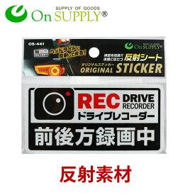 オンサプライ(On SUPPLY) 反射 ステッカー 「ドライブレコーダー 前後方録画中」 白 ドラレコ 後方 ステッカー OS-441 (ゆうパケット対応) (キャッシュレス 還元)