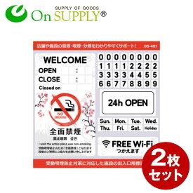 【お買い物マラソン期間中★全品ポイント2倍】 オンサプライ(On SUPPLY) 禁煙 時間表示 FREE Wi-Fi 受動喫煙防止 ステッカー 多言語 外国人 JAPAN OS-461 2枚組セット (ゆうパケット対応)