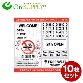 【お買い物マラソン期間中★全品ポイント2倍】 オンサプライ(On SUPPLY) 禁煙 時間表示 FREE Wi-Fi 受動喫煙防止 ステッカー 多言語 外国人 JAPAN OS-461 10枚組セット (ゆうパケット対応)