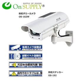 (10%お得) 防犯カメラ ダミー 屋外 ソーラー 防犯ステッカー付 (OS-162W/OS-192) 人感センサー センサーライト BS-023