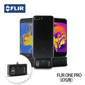 赤外線サーモグラフィカメラ 『FLIR ONE PRO (iPhone)』 (日本正規品) フリアー ワン プロ