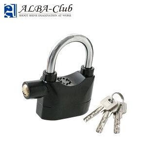 『アラームロック』 (OA-1480) カー用品 自転車やバイクの防犯に最適 見た目は普通の南京錠 大音量で自転車泥棒を威嚇 実用アイテム