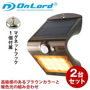 (2台セット) ソーラーライト 屋外 人感 センサーライト 暖色 電球色 LED おしゃれ OL-305D ブラウン 送料無料 (沖縄除く)