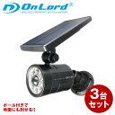 (3台セット) オンロード(OnLord) ソーラーライト 屋外 人感 センサーライト 防犯カメラ型 防水 LED OL-332B ブラック …