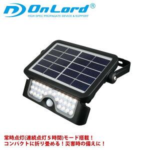 ワークライト LED 作業灯 屋外 防水 人感 センサーライト ソーラーライト 常時点灯モード OL-333B