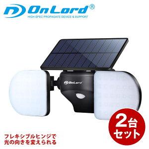 (2台セット) ソーラーライト 屋外 防水 人感 センサーライト 家光 可動式パネル OL-335B
