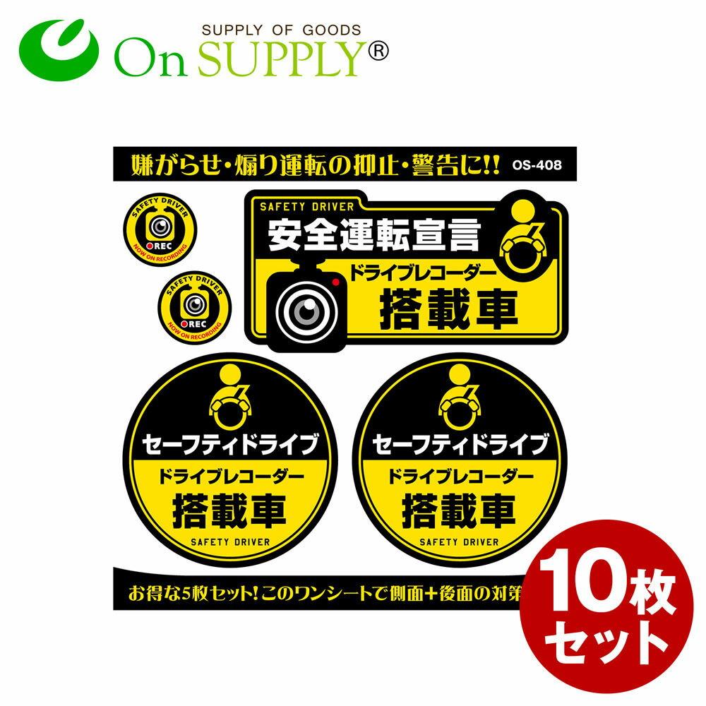 煽り運転抑止 ドライブレコーダー ドラレコ ステッカー 「安全運転宣言 / ドライブレコーダー搭載車」 10枚組セット (OS-408) ダミーカメラ 効果UP 車用シール (ゆうパケット対応)