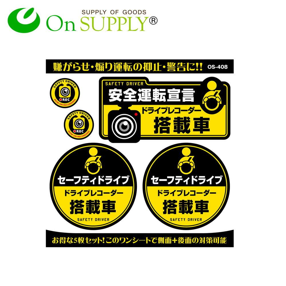 ドライブレコーダー ステッカー ドラレコ ステッカー 「安全運転宣言 / ドライブレコーダー搭載車」(OS-408) ダミーカメラ 効果UP 1000円ポッキリ お得 (ゆうパケット送料無料)
