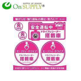 ドライブレコーダー ステッカー ドラレコ ステッカー 「セーフティードライブ ドライブレコーダー搭載車」 (OS-412) 1000円ポッキリ (ゆうパケット送料無料) (キャッシュレス 還元)