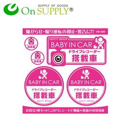 ドライブレコーダー ステッカー ドラレコ ステッカー 「BABY IN CAR ドライブレコーダー搭載車」 (OS-420) 1000円ポッキリ (ゆうパケット送料無料) (キャッシュレス 還元)